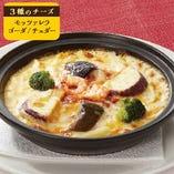 3種チーズのグラタン