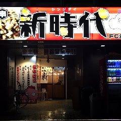 新時代 FC 新瑞橋店