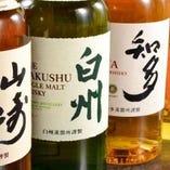 《国産ウイスキー》 白州・知多・山崎も、常時置いております!