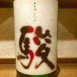 駿 純米酒