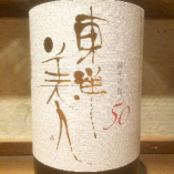 東洋美人 純米吟醸