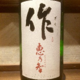 作 純米酒 恵乃智