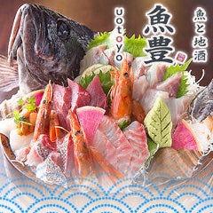 八丁堀 魚と地酒の店 魚豊