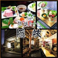憩味どころ 隠岐 (いこいあじどころおき) 倉敷駅前店