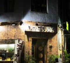 野菜巻き串屋 しかまち酒場 久茂地店