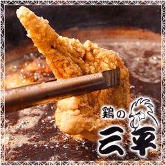鶏の三平 小田原