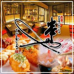 新串揚げ創作料理 「串やでござる」 枚方店