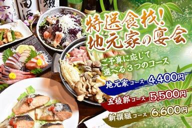 日本酒×北海道食材 地元家 函館総本店 コースの画像