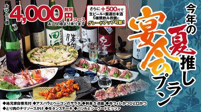 【地元家コース】120分飲み放題付4,400円