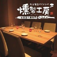 完全個室居酒屋 燻製工房 新宿三丁目店