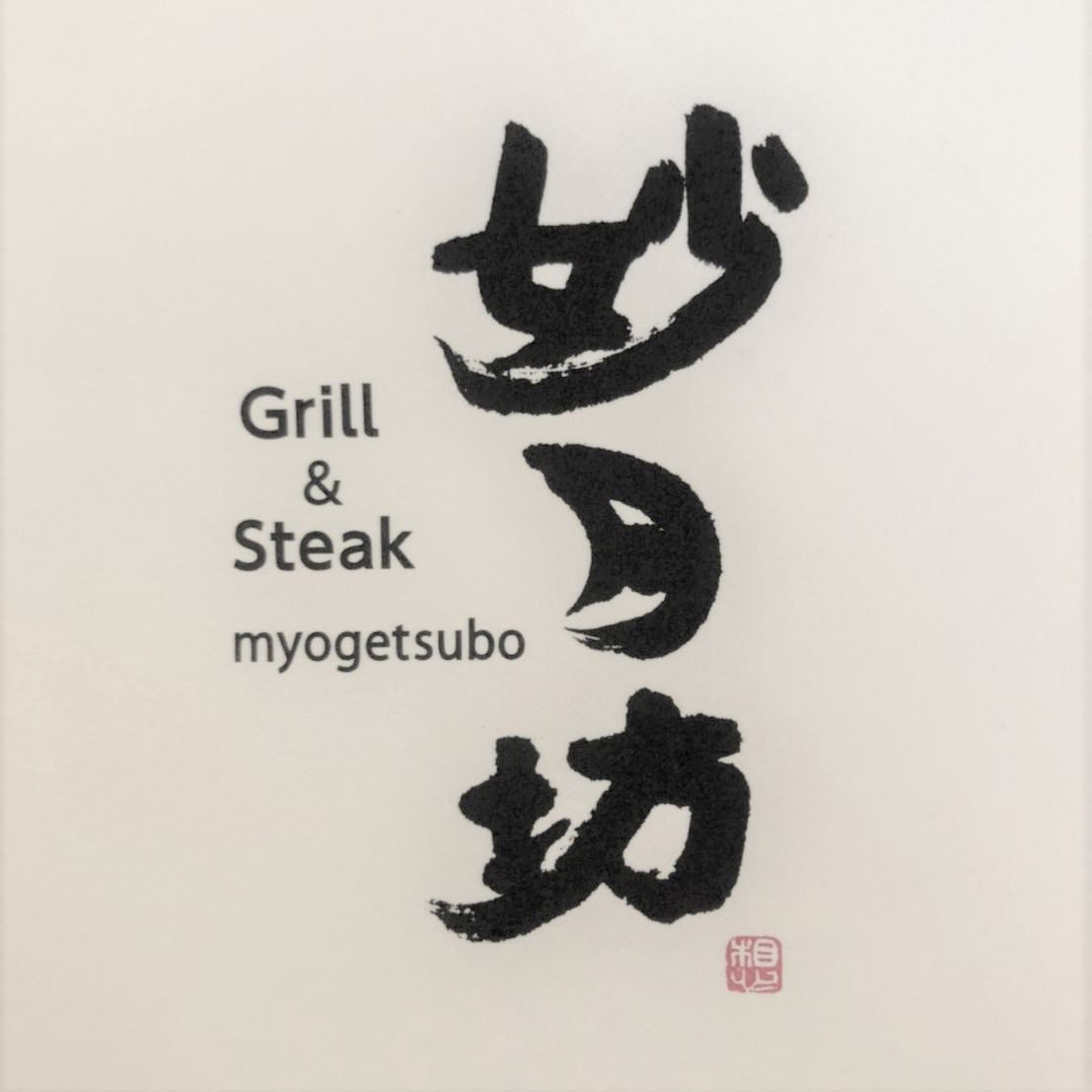 Grill&Steak 妙月坊