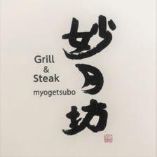 myogetsubo