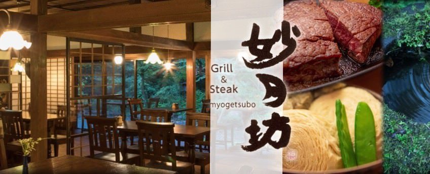 Grill&Steak妙月坊