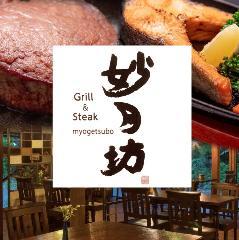 Grill&Steak 妙月坊