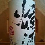 燻酒(くんしゅ)