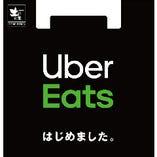店舗限定で「Uber Eats」はじめました!詳しくは店舗まで!