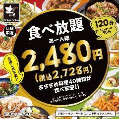 いつでも190円生ビール個室居酒屋 土間土間 成城学園前店