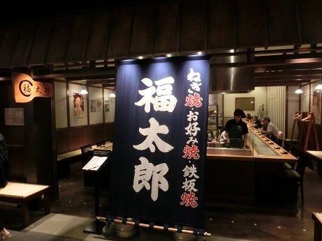 福太郎 梅田店