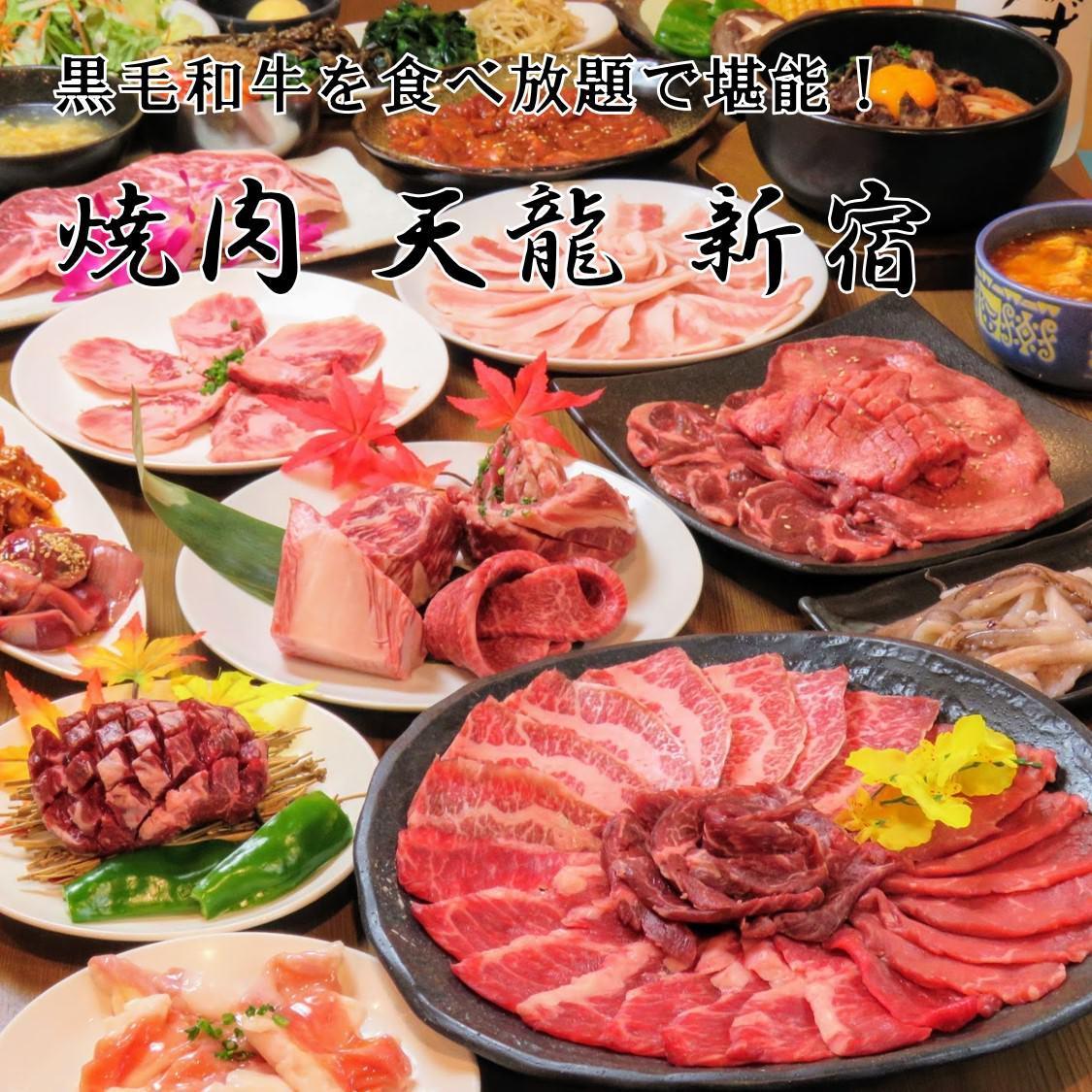 黒毛和牛 焼肉食べ放題 天龍 新宿本店
