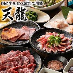黒毛和牛 焼肉食べ放題 天龍 新宿