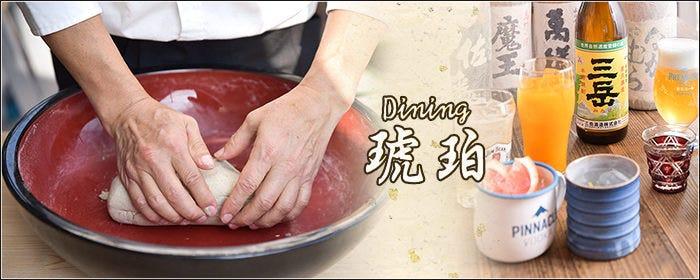 Dining 琥珀(こはく)