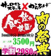 【NEW】食べ飲み放題コース!お1人様3500円【学割】お1人様2980円!