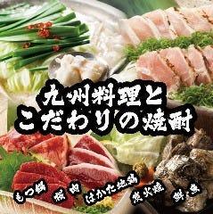 博多もつ鍋 馬肉 九州自慢 奈良三条通り店