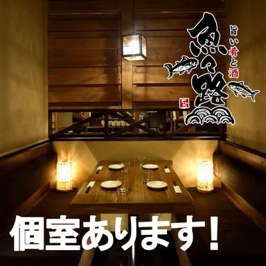 極上肉×旨い海鮮を喰らう!個室居酒屋 魚々路 ~Totoro~ 札幌店 こだわりの画像