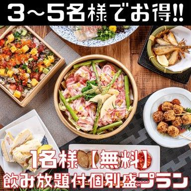 極上肉×旨い海鮮を喰らう!個室居酒屋 魚々路 ~Totoro~ 札幌店 コースの画像