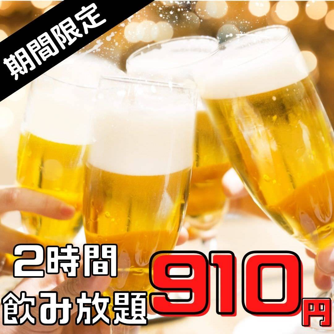 2時間飲み放題⇒910円!!