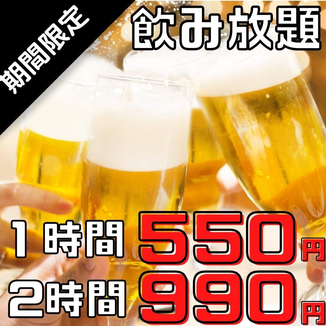 飲み放題2時間550円~!無制限も◎