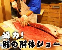 三代目網元 さかなや道場 東武曳舟駅前店