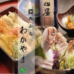 天ぷら わかやま 吉祥寺店