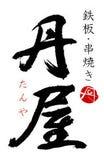 肉割烹 丹屋~たんや~ 横浜関内馬車道