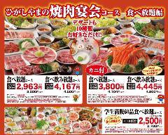 焼肉レストラン ひがしやま イオンタウン泉大沢店
