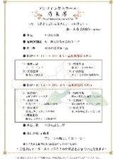 芍薬(シャクヤク)コース