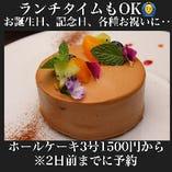 ホールケーキご用意します!ランチタイムもOK!3号1500円から。