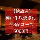 飲み放題付き!神戸牛炭焼きメインの全8品コース5000円!税抜