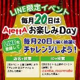 【LINEともだち限定】毎月20日お楽しみDay♪