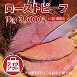 肉汁たっぷり!アレッタ特製【ローストビーフ】ご注文承っております。