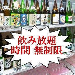日本酒 吟醸マグロ 豊田店