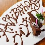 お祝い事など、デザートプレートサービス実施中!