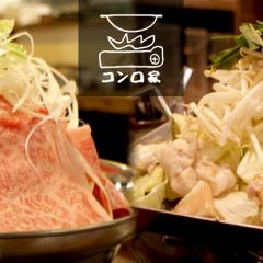 ワイン50種飲み放題 大衆和牛酒場 コンロ家 飯田橋店