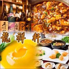 中華 中国菜館 龍祥軒