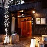 神楽坂で和食ランチを堪能するなら 黒板塀の和食店