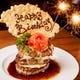 誕生日会に「ハンバーグケーキ」でサプライズ!