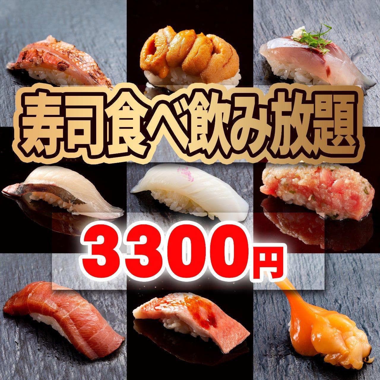 【2時間寿司&肉寿司食べ飲み放題3,300円】サーモン・真鯛・えんがわ!肉寿司など!