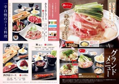 すし・創作料理 一幸 おゆみ野店 メニューの画像