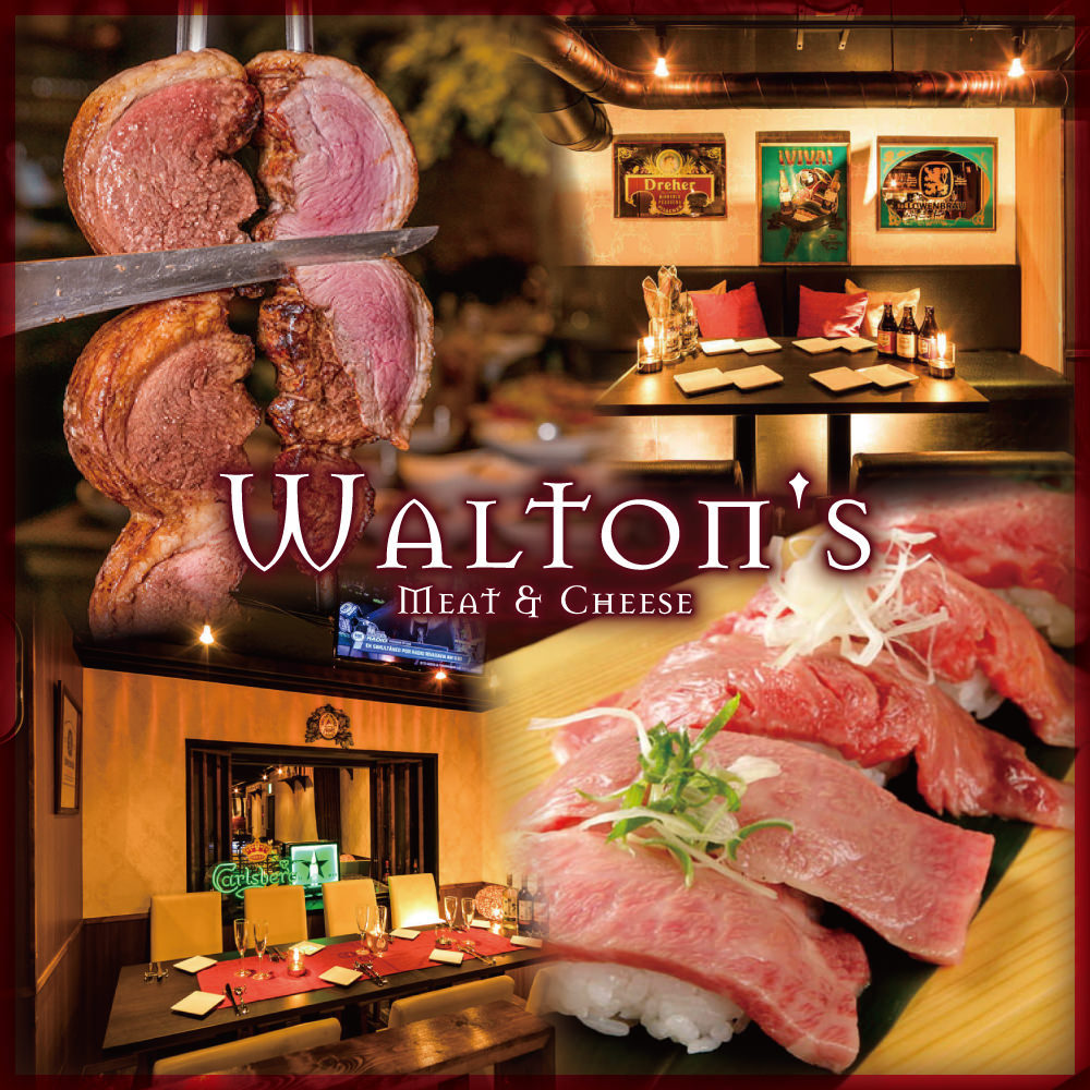 個室肉バル ウォルトンズ 新宿店