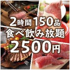 【平日限定】2時間飲み放題付「肉寿司&和牛ステーキ含む150品食べ飲み放題」【3500円→2500円】